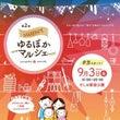 9月3日(土)八潮駅…