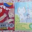 まんが2冊♪