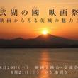 「弐湖の國映画祭」8…