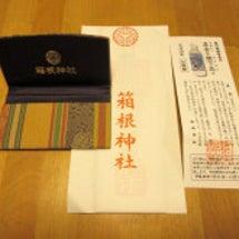 箱根神社からの記念品…