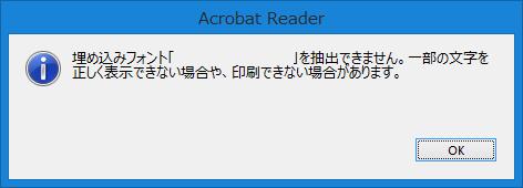 pdf 文字 抽出 acrobat