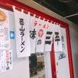 北海道食べログ
