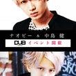 【DUB】ナオピー&…
