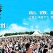 旅祭2016☆お台場…