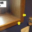 窓枠、木枠の補修 最…