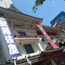 八月納涼歌舞伎初日☆