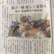 ■河北新報に掲載して…