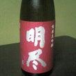 夏に飲んだ日本酒