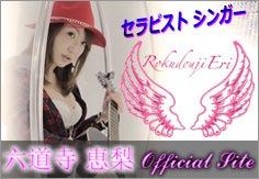 六道寺 恵梨 Official Site