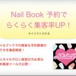 【動画】ネイルブック…