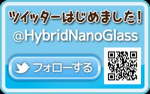 ハイブリッドナノガラス公式ツイッター@HybridNanoGlassをフォローする!
