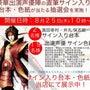 【ゲーム】8月25日…