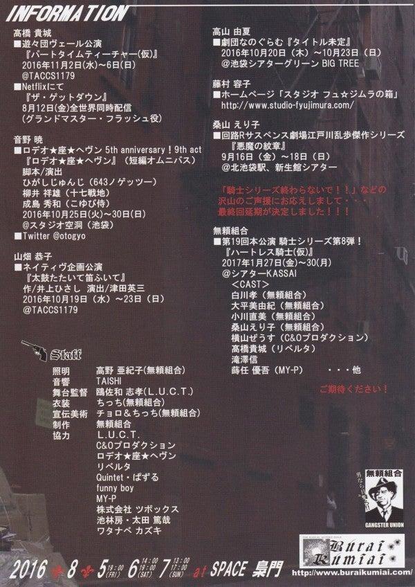 2016-08-05-BuraiKumiai2