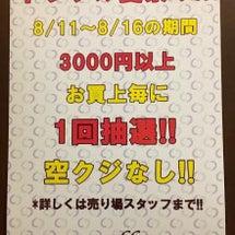 ☆☆夏祭りイベント☆…