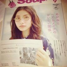 今月号の「Soup」