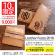 LEATHER FE…