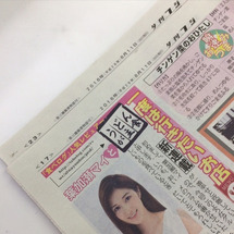 夕刊フジにて新連載♡