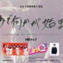 3月17日(金)【福…
