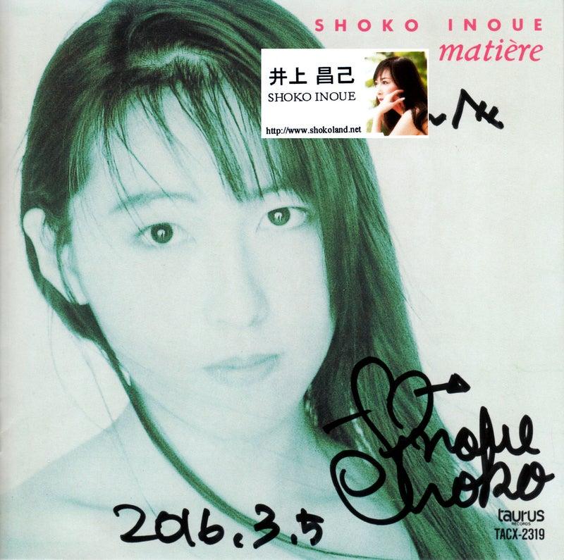 井上昌己のトーラスレコード時代の作品を振り返ってみたいと!