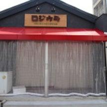 飲食店ビニールカーテ…