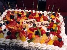 お誕生日にいただいたケーキ