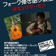 8月のフォークギター…