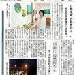 宮崎日日新聞に掲載し…
