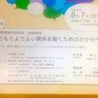 東京での講演会 心教…