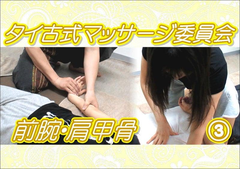 タイ古式マッサージ委員会【肩甲骨・前腕】6