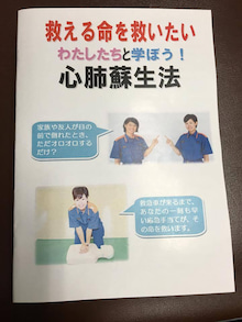 AED講習会 テキスト 永井歯科 茨木市