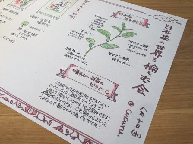 お茶会0810-9