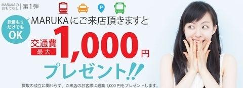 MARUKA会員限定キャンペーン!