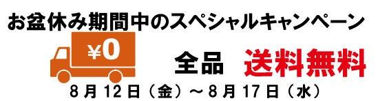 お盆休み スペシャルキャンペーン 全品送料無料