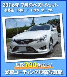 愛車コーティング投稿写真ベストショット/トヨタマークX