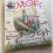 雑誌MOE9月号来ま…