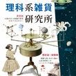 「東京理科系雑貨研究…