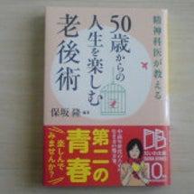 """""""精神科医が教える …"""