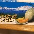 北海道から(゚O゚)