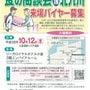 「食の商談会in北九…