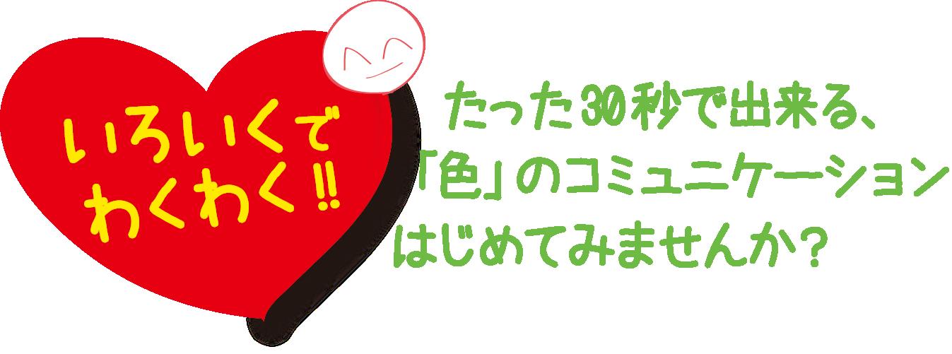 http://www.iroiku.com/