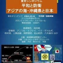 日本の平和と繁栄を考…
