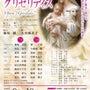 ◆10/9 日本初演…