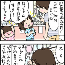 お菓子300円まで