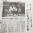 今朝の熊日新聞