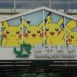 横浜ピカチュウイベン…