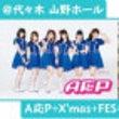 【12/23】A応P…