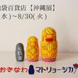 東武池袋百貨店【沖縄…