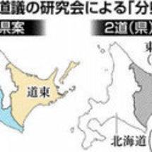 北海道の分県構想