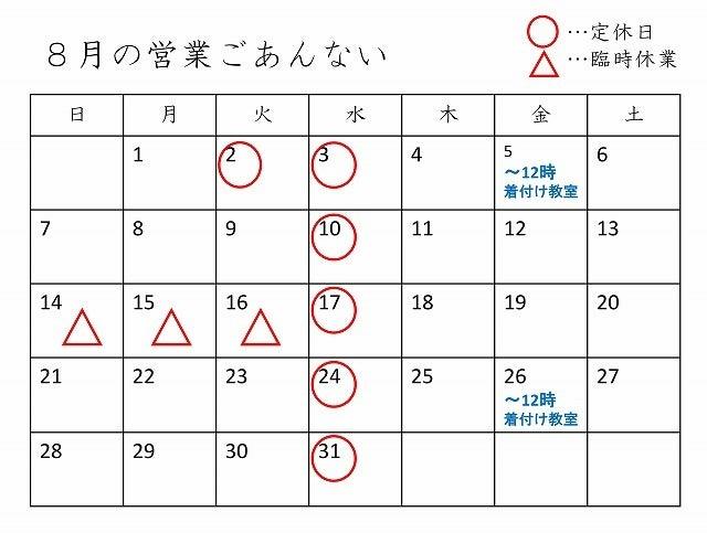 凛屋・8月カレンダー