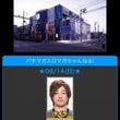 明日は大阪です